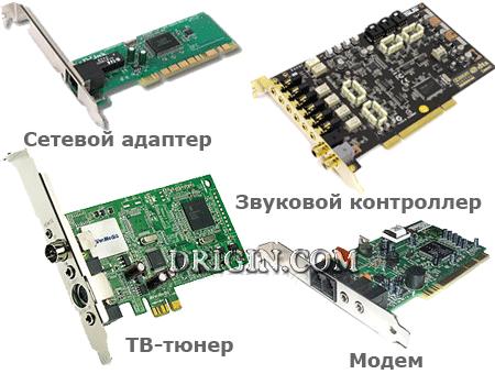 звуковой контроллер, сетевой адаптер, модем, ТВ-тюнер