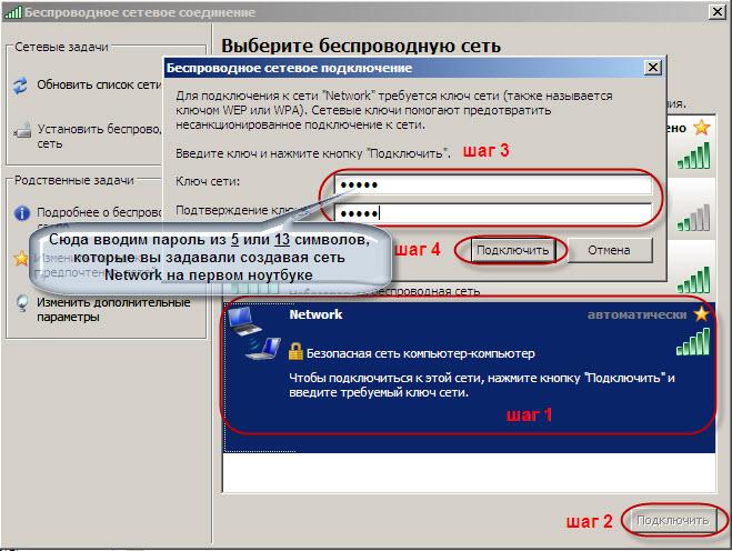 Как создать беспроводное соединение на хр - Huntsman-Fisherman.ru